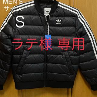 アディダス(adidas)の半額以下 新品 adidas ダウンジャケット 黒 MEN'S  Sサイズ(ダウンジャケット)
