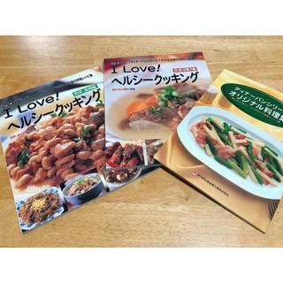アサヒケイキンゾク(アサヒ軽金属)のアサヒ軽金属 活力なべ、ディナーパン料理集  3冊セット(料理/グルメ)