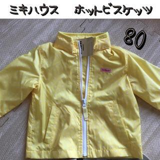 ホットビスケッツ(HOT BISCUITS)の【80】【B品】ミキハウス ホットビスケッツ ウインドブレーカー(黄色)(ジャケット/コート)