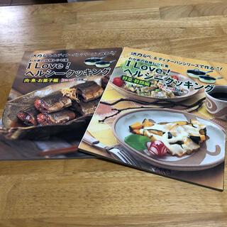 アサヒケイキンゾク(アサヒ軽金属)のアサヒ軽金属 活力なべ、ディナーパン料理集2冊セット(料理/グルメ)