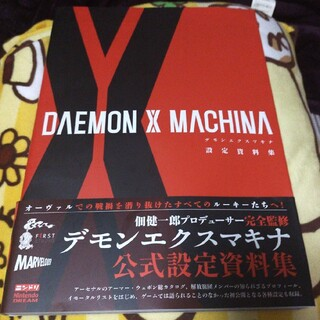 DAEMON X MACHINA設定資料集(アート/エンタメ)