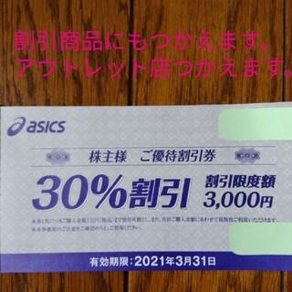 オニツカタイガー(Onitsuka Tiger)のアシックス 割引券 30%引き 1枚(ショッピング)