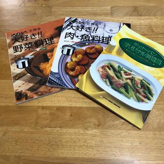 アサヒケイキンゾク(アサヒ軽金属)のアサヒ軽金属 活力なべ、ディナーパン料理集3冊セット(料理/グルメ)