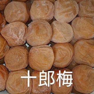 無添加梅干し 十郎梅(白) 400g(漬物)
