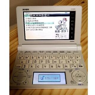 カシオ(CASIO)の医学書院/看護医学電子辞書/IS-N6000(電子ブックリーダー)