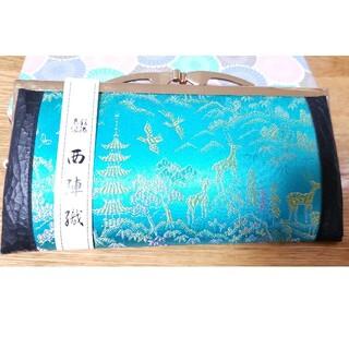 ニシジン(西陣)の未使用品 西陣織 財布 ブルー(財布)