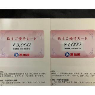西松屋 - 西松屋 株主優待カード6千円分