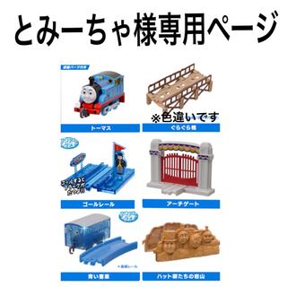 タカラトミーアーツ(T-ARTS)のとみーちゃ様専用ページ(電車のおもちゃ/車)