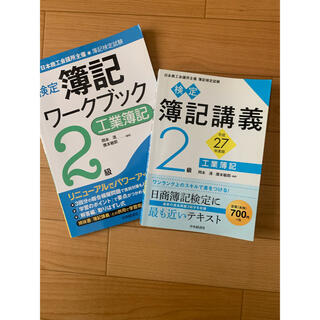 検定簿記講義 2級工業簿記&ワークブック(資格/検定)
