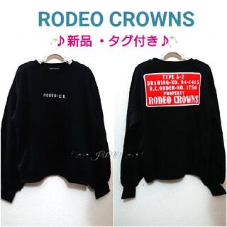 ロデオクラウンズ(RODEO CROWNS)のBLKパッチスウェット♡RODEO CROWNS ロデオクラウンズ 新品 タグ付(トレーナー/スウェット)