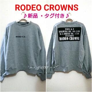ロデオクラウンズ(RODEO CROWNS)のGRYパッチスウェット♡RODEO CROWNS ロデオクラウンズ タグ付き(トレーナー/スウェット)