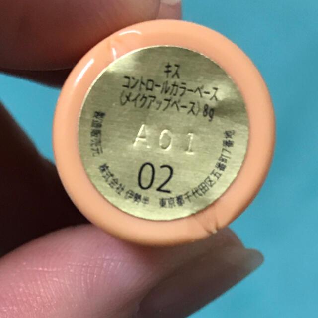 Kiss Me(キスミーコスメチックス)のkiss コントロールカラーベース02 オレンジ コスメ/美容のベースメイク/化粧品(コントロールカラー)の商品写真