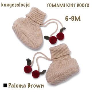 こどもビームス - kongessloejd TOMAMI ウールブーツ◾️Paloma Brown