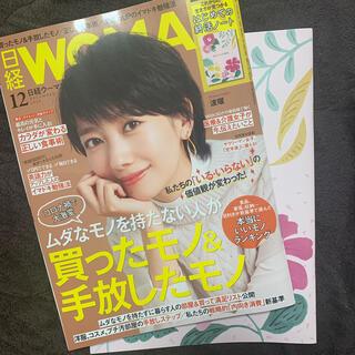 日経BP - 日経 WOMAN (ウーマン) 2020年 12月号
