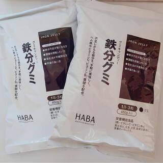 ハーバー(HABA)の【3個セットでの値段】ハーバー HABA 鉄分グミ 450g(その他)