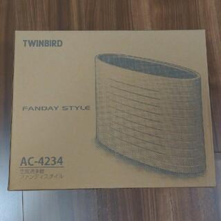 ツインバード(TWINBIRD)の【新品‐未開封】空気清浄機ファンディスタイル TWINBIRD AC-4234(空気清浄器)