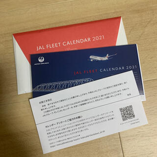 ジャル(ニホンコウクウ)(JAL(日本航空))のJAL オリジナル カレンダー2021(カレンダー/スケジュール)