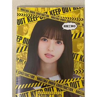 ノギザカフォーティーシックス(乃木坂46)の飛鳥工事中 Blu-ray(アイドル)