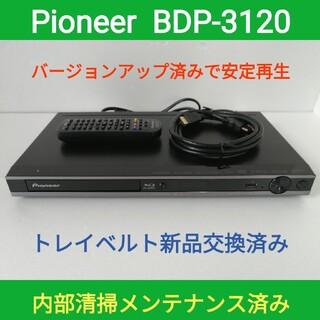 Pioneer - Pioneer ブルーレイプレーヤー【BDP-3120】◆バージョンアップ済み