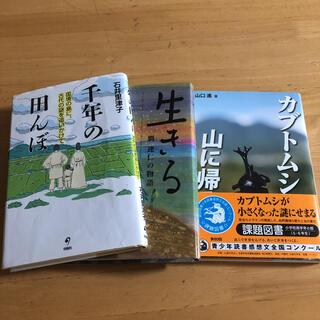 文学書3冊(文学/小説)