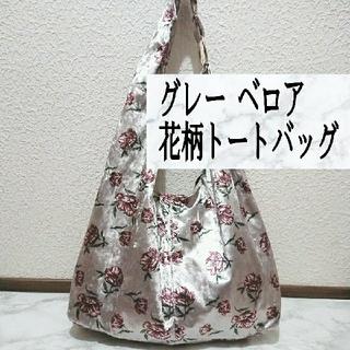 シマムラ(しまむら)の新品 ベロア 花柄 トートバッグ♥️GU GRL(トートバッグ)