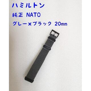ハミルトン(Hamilton)のハミルトン 純正ベルト NATO 20mm グレー(レザーベルト)
