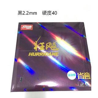 【特価】黒特厚 省キョウヒョウ3 ブルースポンジ 硬度40度 新品(卓球)