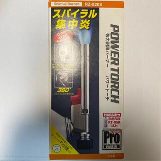 シンフジパートナー(新富士バーナー)の強力耐風バーナー パワートーチ RZ-820S(ストーブ/コンロ)