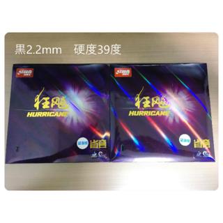 【特価2枚セット】黒特厚 省キョウヒョウ3ブルースポンジ 2.2mm硬度39度(卓球)