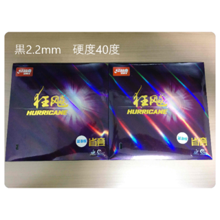 【特価2枚セット】黒特厚 省キョウヒョウ3ブルースポンジ 2.2mm硬度40度(卓球)