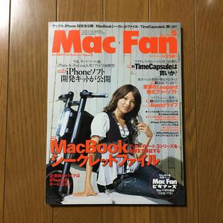 Mac Fan (マックファン) 2008年 05月号(専門誌)