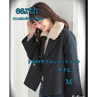 アースミュージックアンドエコロジー(earth music & ecology)の【新品】アースミュージック&エコロジー ダブルショートコート Mサイズ(ダッフルコート)