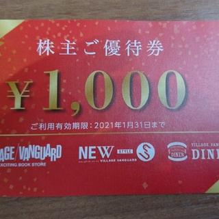 ヴィレッジヴァンガード 株主優待券 1万3千円分 松屋フーズ1枚(ショッピング)