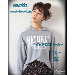 アースミュージックアンドエコロジー(earth music & ecology)の【新品】アースミュージック&エコロジー ビックロゴパーカー グレー Mサイズ(パーカー)