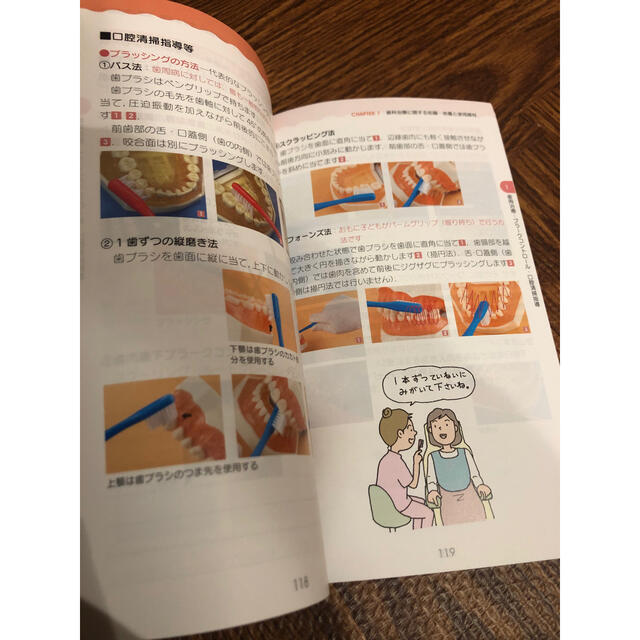 新人歯科衛生士・歯科助手ポケットマニュアル 第2版 エンタメ/ホビーの本(健康/医学)の商品写真