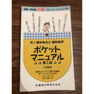 新人歯科衛生士・歯科助手ポケットマニュアル 第2版(健康/医学)