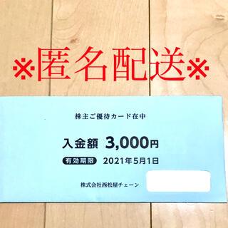 ニシマツヤ(西松屋)の西松屋 株主優待券(ショッピング)
