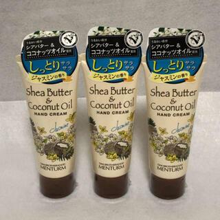 メンターム(メンターム)のメンターム シアココハンドクリームジャスミン 75g 3セット(ハンドクリーム)