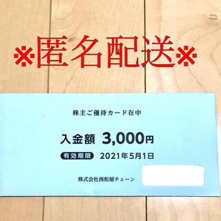 ニシマツヤ(西松屋)の西松屋 株主優待(ショッピング)