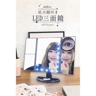 卓上ミラー 三面鏡 LED ライト付き 女優ミラー おしゃれ 大きい 拡大鏡(メイクボックス)