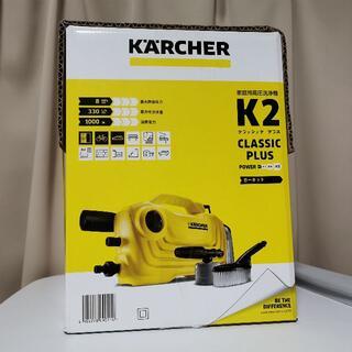 ケーツー(K2)の新品 ケルヒャー 高圧洗浄機 K2 クラシックプラスカーキット(その他)