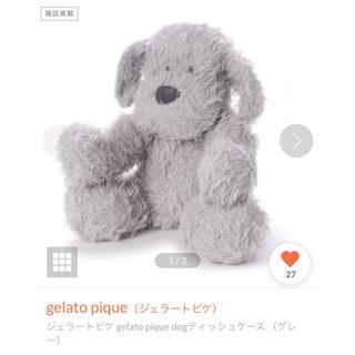 ジェラートピケ(gelato pique)の《最終価格》新品未使用♡ジェラートピケ♡ドッグティッシュケース(ティッシュボックス)