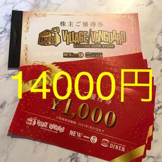14000円分 ヴィレッジ ヴァンガード 株主優待券(ショッピング)