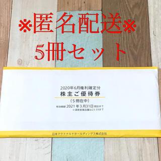 マクドナルド(マクドナルド)のマクドナルド 株主優待(フード/ドリンク券)