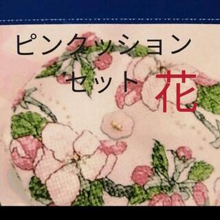 クロスステッチキット針山ピンクッション(生地/糸)