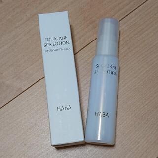 ハーバー(HABA)のスクワスパローション(化粧水/ローション)