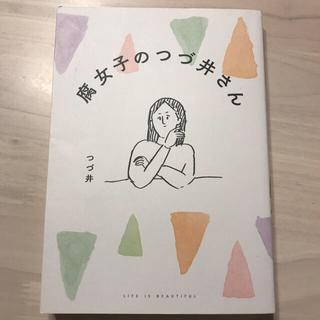腐女子のつづ井さん(その他)
