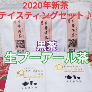 2020年新茶:黒茶:生プーアール茶テイスティングセット(茶)