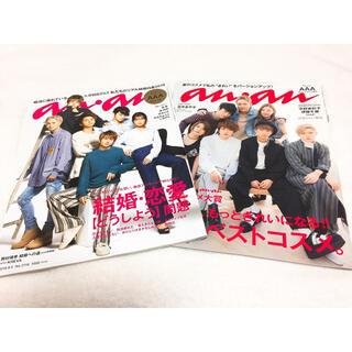 トリプルエー(AAA)のAAA 雑誌 anan アンアン 2018 2017 3/15号 9/5号(アート/エンタメ/ホビー)