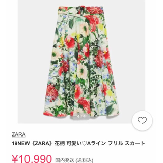 ザラ(ZARA)の新品 ZARA ザラ ボタニカル フラワー マキシスカート ロングスカート(ロングスカート)